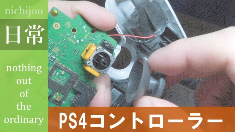 Ps4 コントローラー 修理
